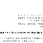 ヤマトホールディングス|経営構造改革プラン「YAMATO NEXT100」策定に関するお知らせ