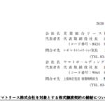ヤマトホールディングス|ヤマトリース株式会社を対象とする株式譲渡契約の締結について