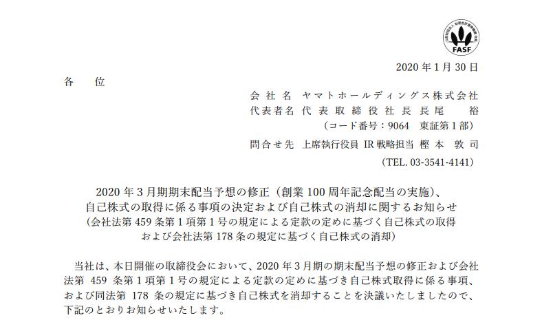 ヤマトホールディングス|2020 年3月期期末配当予想の修正(創業 100 周年記念配当の実施)、 自己株式の取得に係る事項の決定および自己株式の消却に関するお知らせ