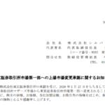 シルバーライフ|東京証券取引所市場第一部への上場市場変更承認に関するお知らせ