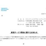 ヤマシタヘルスケアホールディングス|新規サービス開始に関するお知らせ