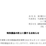 東京電力ホールディングス|特別損益の計上に関するお知らせ