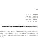 関西電力|「取締役に対する責任追及訴訟提起請求書」に対する回答の送付について