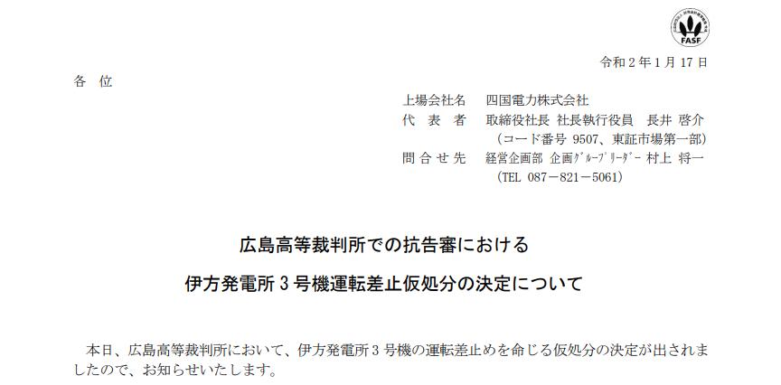 四国電力|広島高等裁判所での抗告審における 伊方発電所 3 号機運転差止仮処分の決定について
