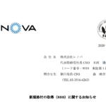レノバ|新規格付の取得(BBB)に関するお知らせ