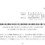 東宝|自己株式取得に係る事項の決定及び自己株式消却に係る事項の決定に関するお知らせ