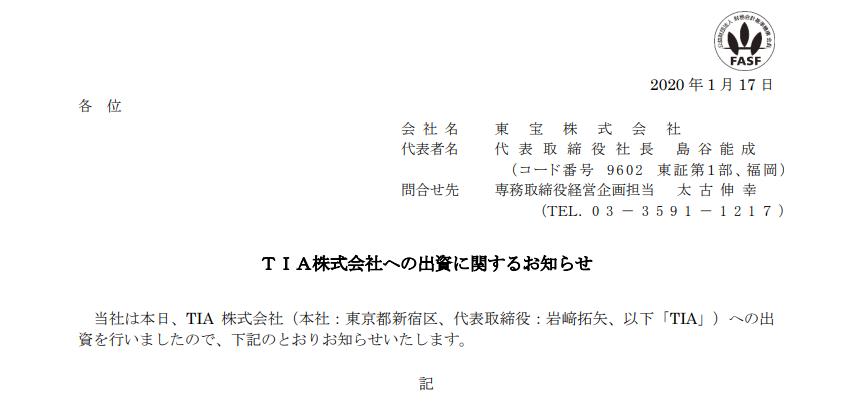 東宝|TIA株式会社への出資に関するお知らせ