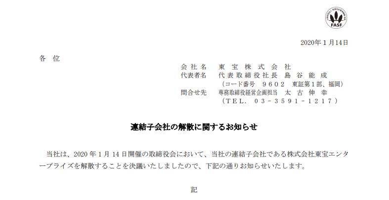 東宝 連結子会社の解散に関するお知らせ