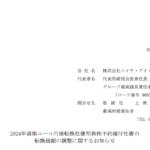 エイチ・アイ・エス|2024年満期ユーロ円建転換社債型新株予約権付社債の転換価額の調整に関するお知らせ