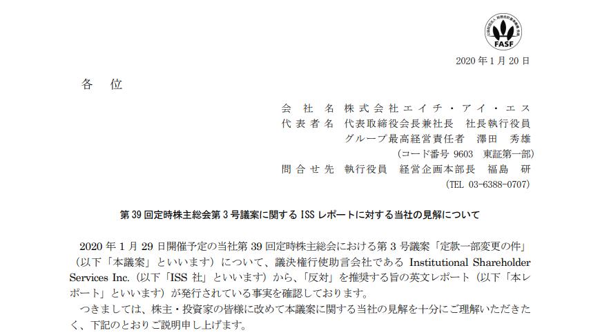 エイチ・アイ・エス 第 39 回定時株主総会第 3 号議案に関する ISS レポートに対する当社の見解について