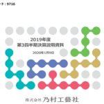 乃村工藝社|2019年度 第3四半期決算説明資料