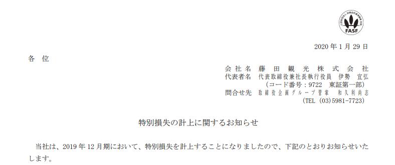 藤田観光|特別損失の計上に関するお知らせ