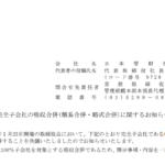 日本管財|完全子会社の吸収合併(簡易合併・略式合併)に関するお知らせ