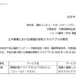 福井コンピュータホールディングス|土木事業における現場計測用スマホアプリの発売