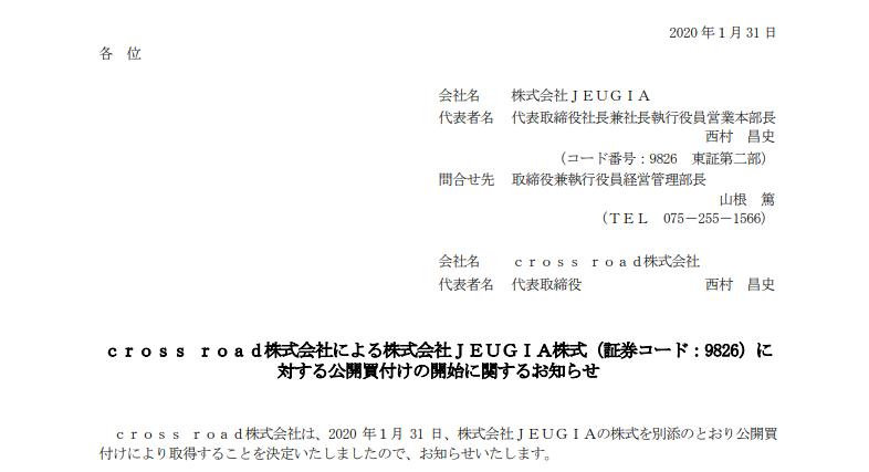 JEUGIA|cross road株式会社による株式会社JEUGIA株式(証券コード:9826)に 対する公開買付けの開始に関するお知らせ