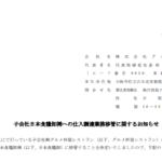 グルメ杵屋|子会社日本食糧卸㈱への仕入調達業務移管に関するお知らせ