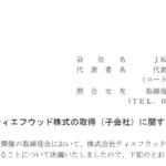 JKホールディングス|株式会社ティエフウッド株式の取得(子会社)に関するお知らせ