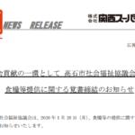 関西スーパーマーケット|社会貢献の一環として 高石市社会福祉協議会への 食糧等提供に関する覚書締結のお知らせ