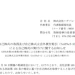 ハチバン|自己株式の取得及び自己株式立会外買付取引(ToSTNeT-3) による自己株式の買付けに関するお知らせ