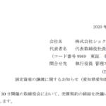 ショクブン|固定資産の譲渡に関するお知らせ(愛知県愛知郡)