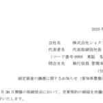 ショクブン|固定資産の譲渡に関するお知らせ(愛知県豊橋市)