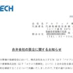 アルテック|合弁会社の設立に関するお知らせ
