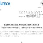 アルテック|自己株式取得に係る事項の決定に関するお知らせ