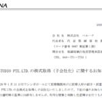 ベルーナ|JOBSTUDIO PTE.LTD.の株式取得(子会社化)に関するお知らせ