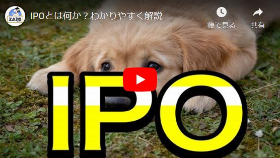 IPOとは何か?わかりやすく解説