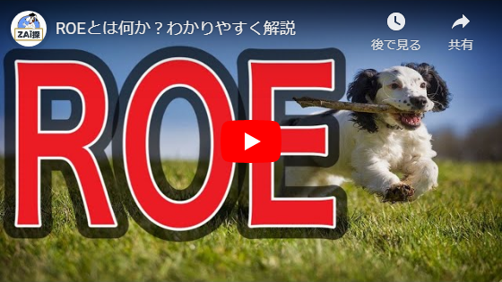 ROEとは何か?わかりやすく解説