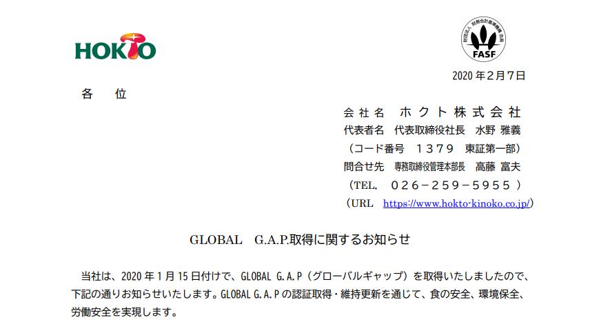 ホクト|GLOBAL G.A.P.取得に関するお知らせ