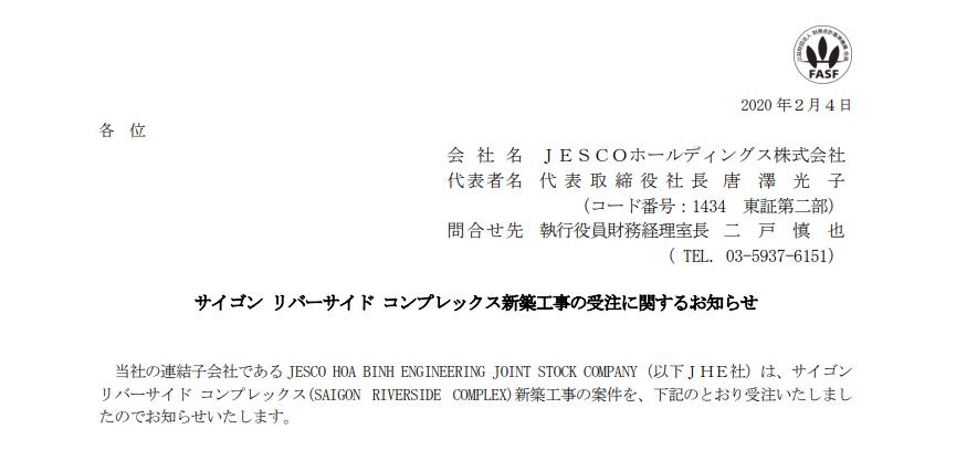 JESCOホールディングス|サイゴン リバーサイド コンプレックス新築工事の受注に関するお知らせ