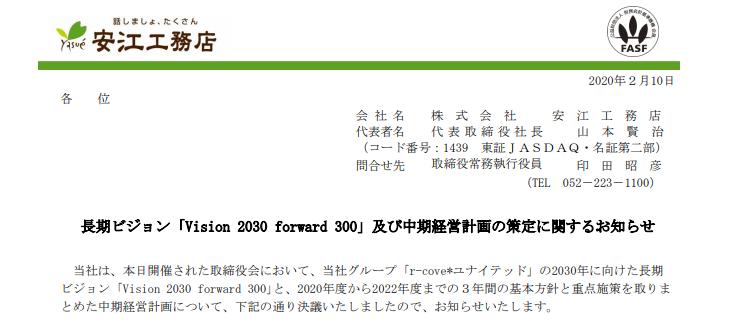 安江工務店|長期ビジョン「Vision 2030 forward 300」及び中期経営計画の策定に関するお知らせ