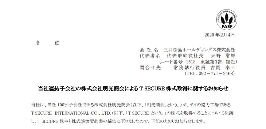 三井松島ホールディングス|当社連結子会社の株式会社明光商会による T SECURE 株式取得に関するお知らせ