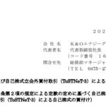 K&Oエナジーグループ|自己株式の取得及び自己株式立会外買付取引(ToSTNeT-3)による自己株式の買付け に関するお知らせ