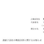 戸田建設|連結子会社の吸収合併に関するお知らせ