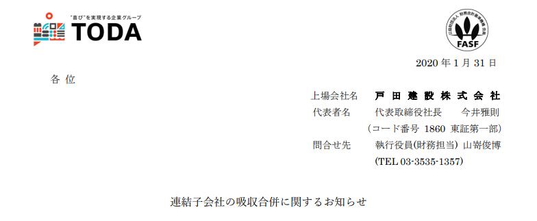 戸田建設 連結子会社の吸収合併に関するお知らせ
