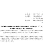 日本ドライケミカル|自己株式の取得及び自己株式立会外買付取引(ToSTNeT-3)による自己株式の買付けに関するお知らせ