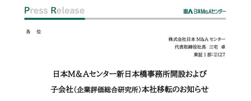 日本M&Aセンター|日本M&Aセンター新日本橋事務所開設および子会社(企業評価総合研究所)本社移転のお知らせ