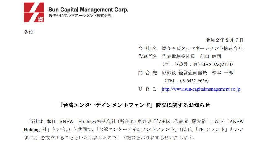 燦キャピタルマネージメント|「台湾エンターテインメントファンド」設立に関するお知らせ