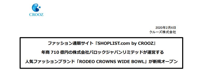 クルーズ|ファッション通販サイト『SHOPLIST.com by CROOZ』 年商 710 億円の株式会社バロックジャパンリミテッドが運営する 人気ファッションブランド「RODEO CROWNS WIDE BOWL」が新規オープン