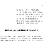 クルーズ|連結子会社における事業譲渡に関するお知らせ