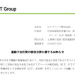 UTグループ|連結子会社間の吸収合併に関するお知らせ