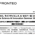 FRONTEO|FRONTEO、ライフサイエンス AI セミナーを 3/4 に開催 「Life Science AI Innovation Seminar 2020」  認知症における AI 診断活用の可能性や、創薬における自然言語解析の最新の状況を紹介