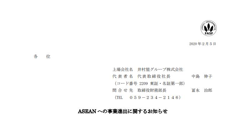 井村屋グループ|ASEAN への事業進出に関するお知らせ