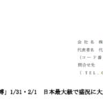 学 情|「大転職博」1/31・2/1 日本最大級で盛況に大成功!!