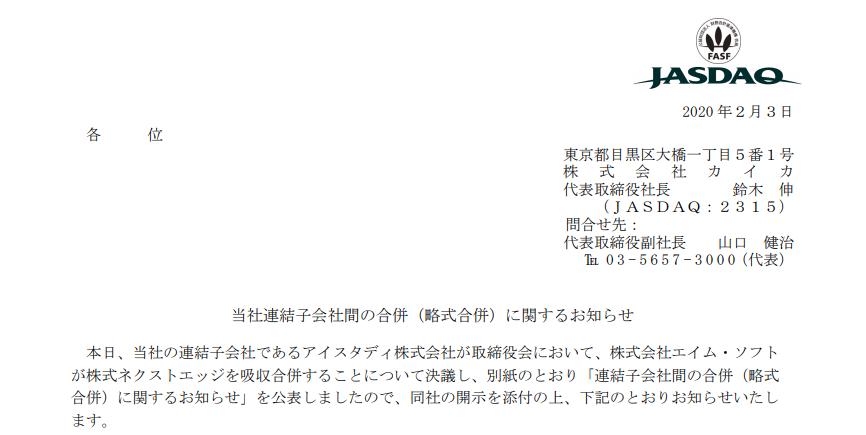 カイカ 当社連結子会社間の合併(略式合併)に関するお知らせ