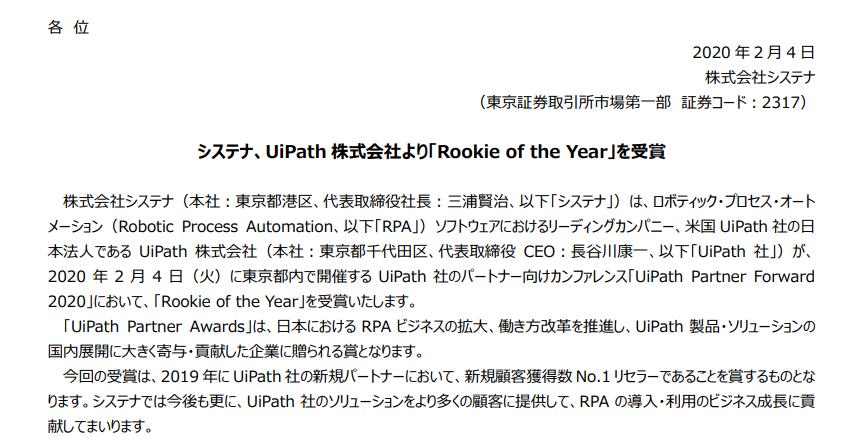 システナ|システナ、UiPath 株式会社より「Rookie of the Year」を受賞