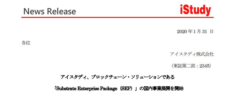 アイスタディ アイスタディ、ブロックチェーン・ソリューションである 「Substrate Enterprise Package(SEP)」の国内事業展開を開始