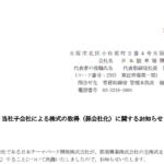日本駐車場開発|当社子会社による株式の取得(孫会社化)に関するお知らせ